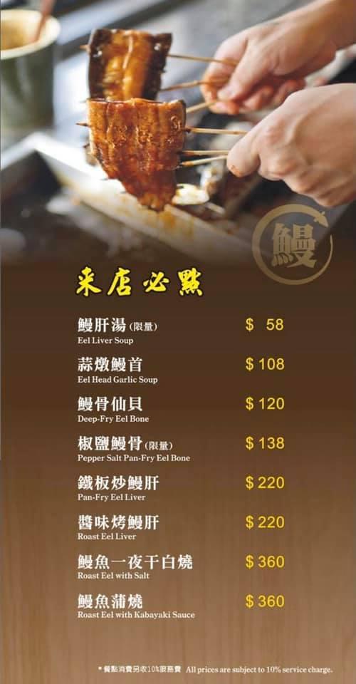 一膳. 台中最好吃的鰻魚飯-來店必點特色料理