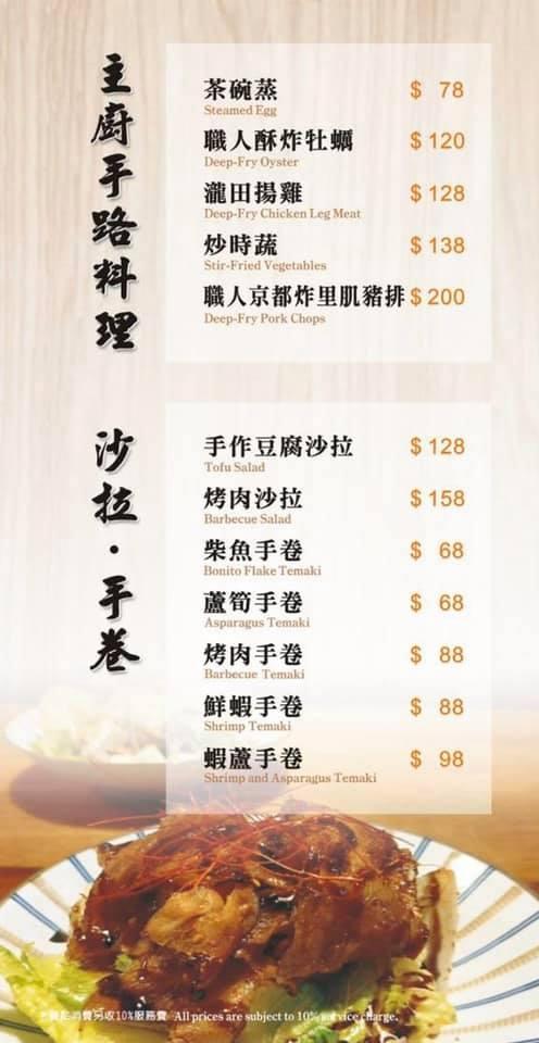 一膳. 台中最好吃的鰻魚飯-主廚手路料理